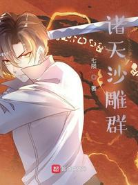 帝国最强败家子王康林语嫣封面